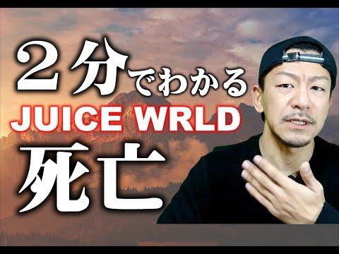 Juice Wrldジュース・ワールド死亡。タトゥーに隠されたメッセージ