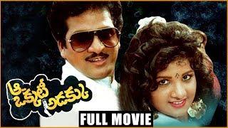 Aa Okkati Adakku - Telugu Full Length Movie - Rajendra Prasad,Rambha,Rao Gopal Rao