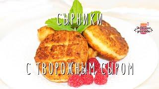 Нежные пышные сырники из творога на сковороде. Простой рецепт сырников из творога и творожного сыра