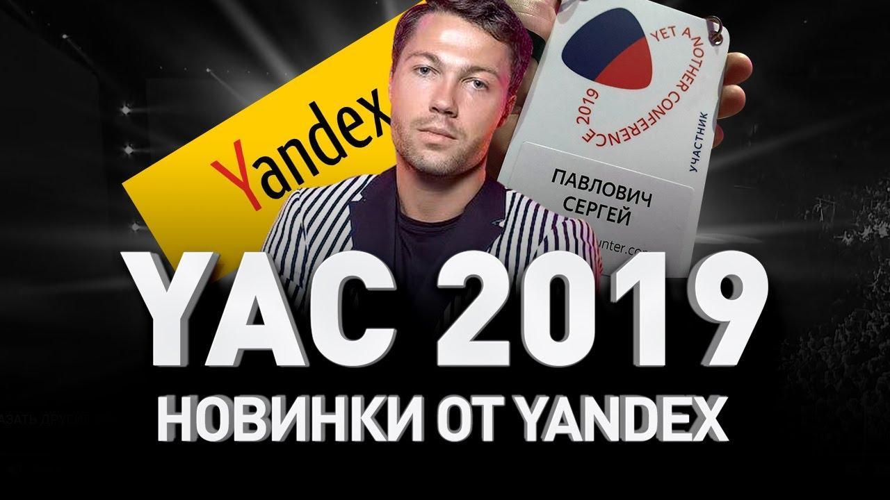 YaC 2019: НОВИНКИ ОТ YANDEX 2019 года. Запись трансляции | Люди PRO #19