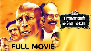 Yaanai Mel Kuthirai Sawaari Full Tamil Movie