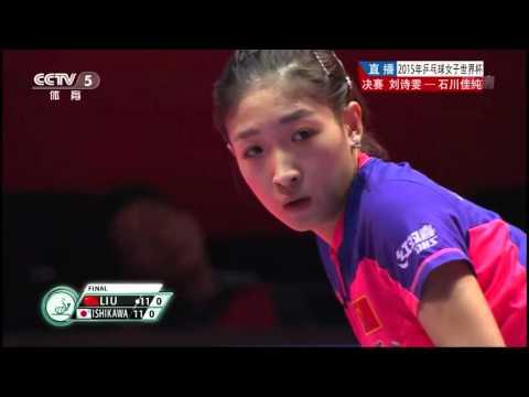 2015 Women's World Cup Final: LIU Shiwen - ISHIKAWA Kasumi [HD50fps] [Full Match/Chinese]