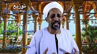 جمال الاسناوى موال ياحمام مالك بتنوح موال صعيدي حزين جدا انتاج المهندس 2019