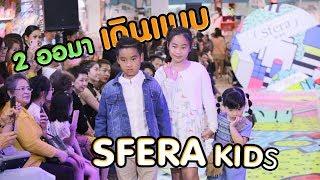 แม่จูน Shopping 'Sfera' ตามลุ้น! ออกัส ออก้า เดินแบบ 'Sfera Kids' จะออกมาแบบไหนไปดูกัน