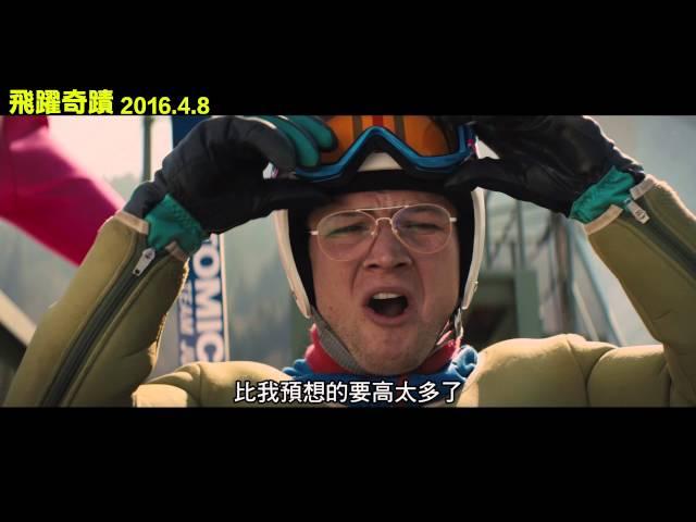 【飛躍奇蹟】前導預告片