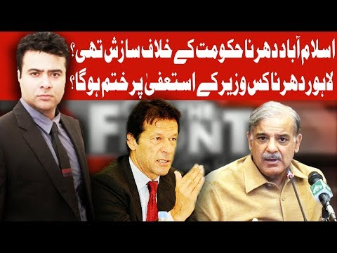 On The Front With Kamran Shahid | 28 November 2017 | Dunya News