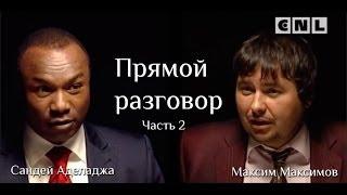 Интервью Максимова Максима с Сандеем. 2 часть из 2