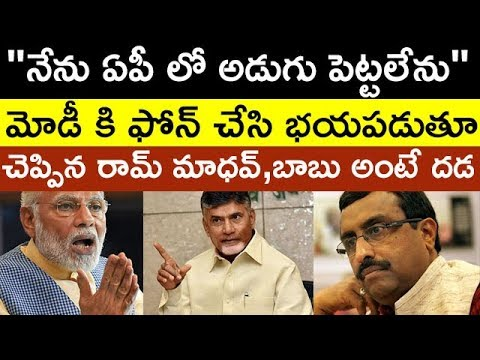 BJP Leader Ram Madhav Fearing  To Step In Andhra Pradesh | Taja30