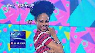 ☆시선 압도☆ 재생 순간 미소 짓게 할 시드니 ′Rookie′♪ 스테이지 K(STAGE K) 1회