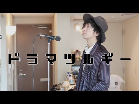 Dramaturgy Cover By Umikun