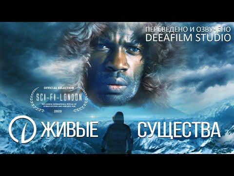 Короткометражка «Живые существа» | Озвучка DeeaFilm