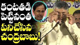 CM Chandrababu Naidu Gets Emotional On CM KCR Politics