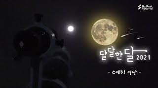 겨울야간 천체행사, 달달한 달!