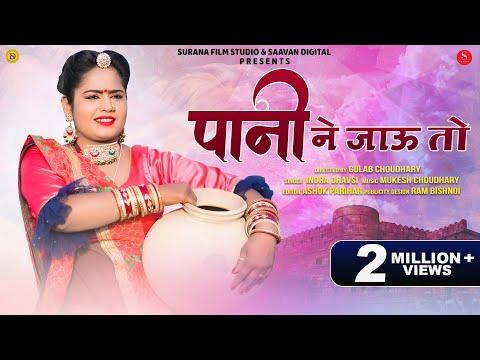 पानी ने जाऊ - Indra Dhavsi सदाबहार देशी फागण गीत 2020 | Latest Rajasthani Desi Fagan - Pani Ne Jau