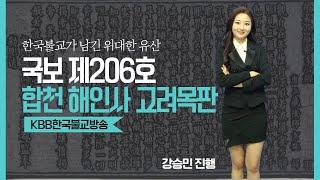 [KBB][한국불교가 남긴 위대한 유산] '국보 제20…