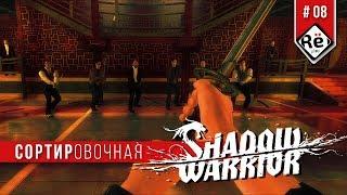 Shadow Warrior | Меня зовут Ло Ванг