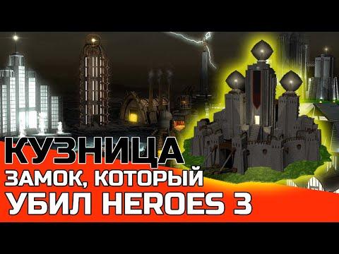 Кузница - город, убивший Герои Меча и Магии Heroes 3 Фабрика + Моды