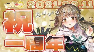【祝!一周年!】ありがとうってたくさん伝えたい【星めぐり学園/倉持京子】