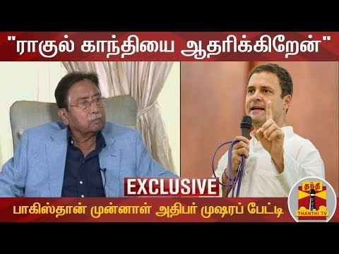 "Exclusive : ""I support Rahul Gandhi"" - Pervez Musharraf | Kelvikkenna Bathil"
