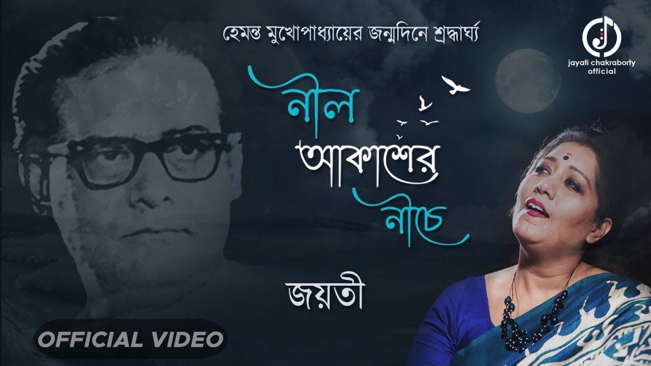 Neel Akasher Niche Lyrics (নীল আকাশের নিচে এই পৃথিবী) Hemanta Mukherjee | Jayati
