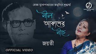 Neel Akasher Niche || Jayati Chakraborty || Hemanta Mukherjee || Unplugged Version