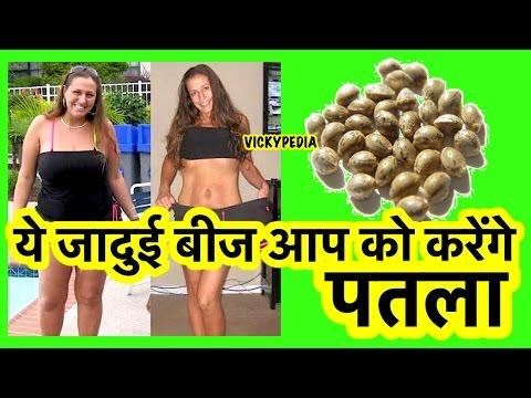 सिर्फ ४ चम्मच दिन के और आप पा सकते है पतली कमर | Lose 20 Kgs In a Month | Hemp Seeds Hindi