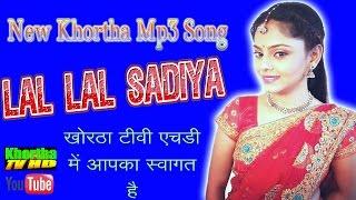 New Khortha Song 2017 || Laida Lal Lal Sadiya Bazariya Se
