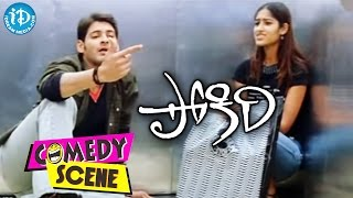 Ileana,Mahesh Babu Lovely Lift Scene - Pokiri Movie
