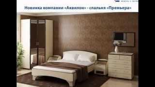 Модульная мебель для гостиной и спальни(, 2013-06-21T18:41:25.000Z)