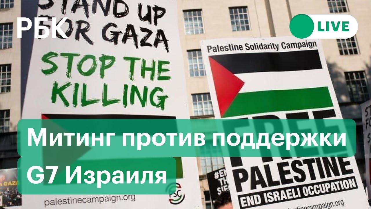 Митинг пропалестинских протестующих против военного сотрудничества G7 с Израилем Прямая трансляция