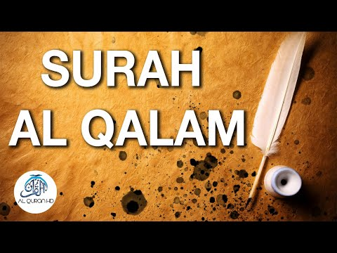Surah Qalam سورة القلم - HEART MELTING RECITATION - English Translation