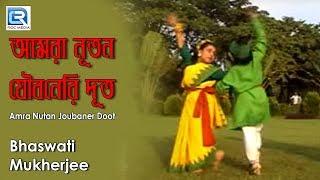 Aamara Nuton Yowaner Doot | Rabindra Sangeet | By Bhaswati Mukherjee | Gold Disc
