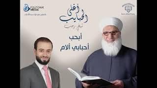 ابحبي احبابي اللام | البوم اغلى الحبايب شيخي رجب | المنشد محمد برنية فرقة الصحاب