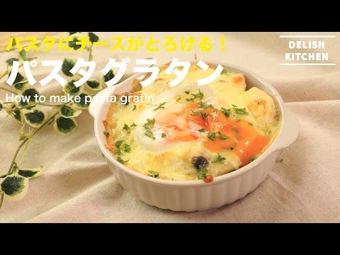 寒い冬に食べたいパスタ・グラタンの作り方 How to make pasta gratin