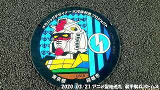 2020/03/15に公開されたスコープドッグ立像を観に、稲城長沼駅まで行って来ました。