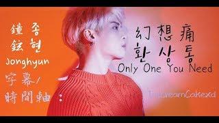【繁體字幕】鐘鉉 (Jonghyun/종현) - 幻想痛 (Only One You Need/환상통)