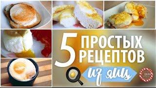 Что приготовить на завтрак? 5 ПРОСТЫХ РЕЦЕПТОВ ИЗ ЯИЦ ИДЕИ для ЗАВТРАКА★ Olya Pins