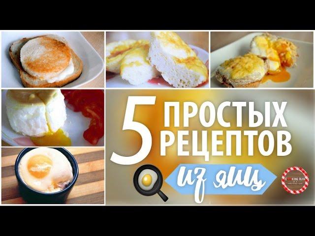 Что приготовить на завтрак? 5 ПРОСТЫХ РЕЦЕПТОВ ИЗ ЯИЦ .