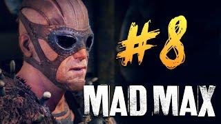 Mad Max (Безумный Макс) - Настоящий Хоррор! #8