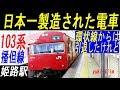 大阪環状線から引退でも、播但線などでは今も現役。日本で最も多く作られた103系電車…