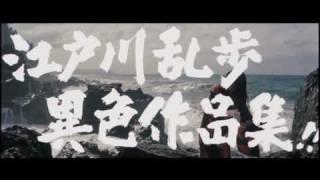江戸川乱歩全集 恐怖奇形人間 - 予告編 明智小五郎 検索動画 8