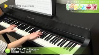 愛について~Eros~ / 松司馬 拓 (feat. 沖 仁) : ピアノ(ソロ) / 上級