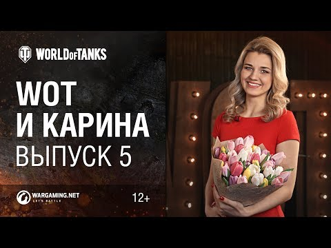 WoT и Карина! Выпуск №5