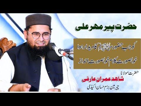 Shahid Imran Arfi 2018 ( کلام پیر مہر علی ) Peer Maher Ali