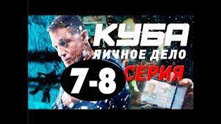 КУБА 2 СЕЗОН 7, 8СЕРИЯ (сериал, 2019) НТВ