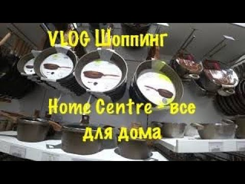 VLOG: ДУБАЙ Шоппинг / Mall of the Emirates/ Home Centre - товары для дома