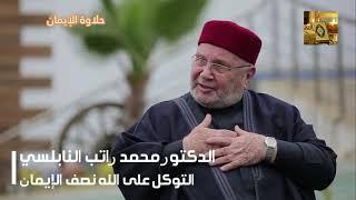 توكل على الله و إسأل حاجتك و إستعن به سبحانه مع الدكتور محمد راتب النابلسي