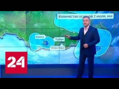 """""""Погода 24"""": ливни на юге Сибири сегодня продолжатся - Россия 24"""