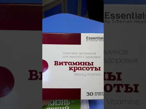 Витамины красоты Siberian Health