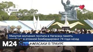 """""""Москва и мир"""": отдых в Крыму и Нагасаки в трауре - Москва 24"""